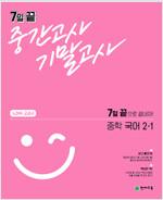 7일 끝 중간고사 기말고사 중학 국어(노미숙) 2-1 (2021년)