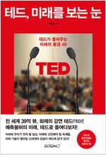 [발췌낭독본] 테드, 미래를 보는 눈