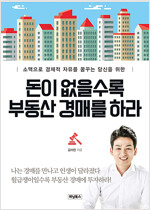 [발췌낭독본] 돈이 없을수록 부동산 경매를 하라