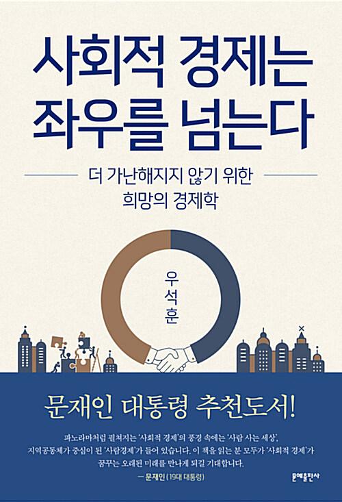 [발췌낭독본] 사회적 경제는 좌우를 넘는다