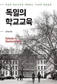 독일의 학교교육