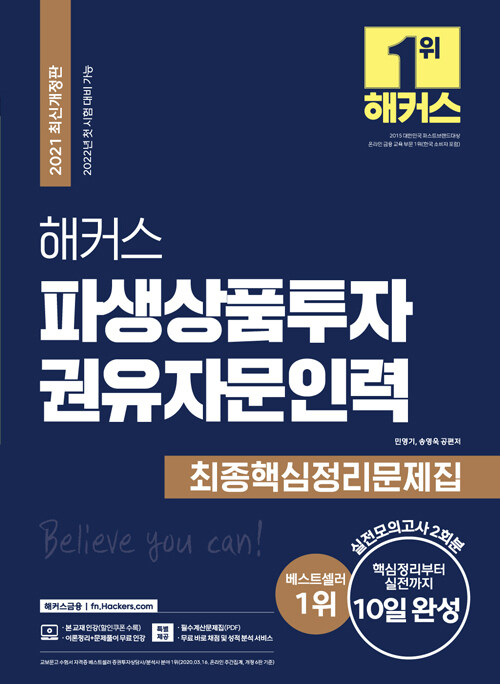 2021 해커스 파생상품투자권유자문인력 최종핵심정리문제집