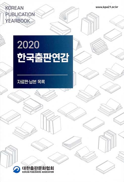 한국출판연감 2020