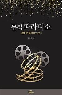 뮤직 파라디소  : 영화 속 클래식 이야기