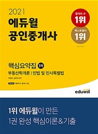 2021 에듀윌 공인중개사 1차 핵심요약집