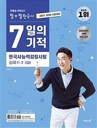 2021.2022 큰별쌤 최태성의 별★별한국사 7일의 기적 한국사능력검정시험 심화(1.2.3급)
