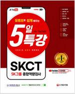 2021 상반기 채용대비 유튜브로 쉽게 배우는 5일 특강 SKCT SK그룹 종합역량검사