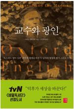 [발췌낭독본] 교수와 광인