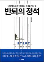 [발췌낭독본] 반퇴의 정석