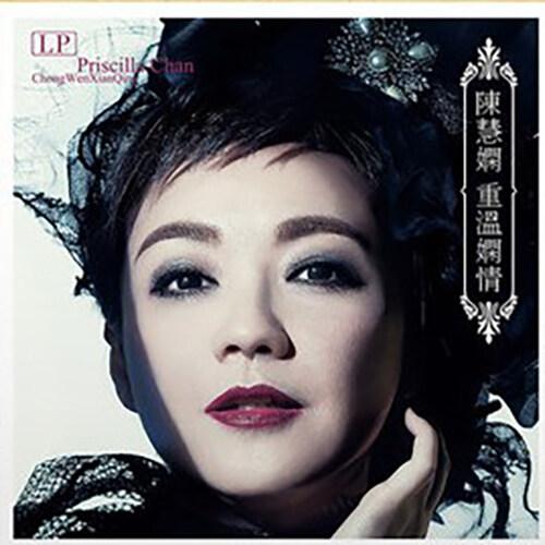 [수입] Priscilla Chan(진혜한) - 중온한정 [HQ-180g LP][한정반]