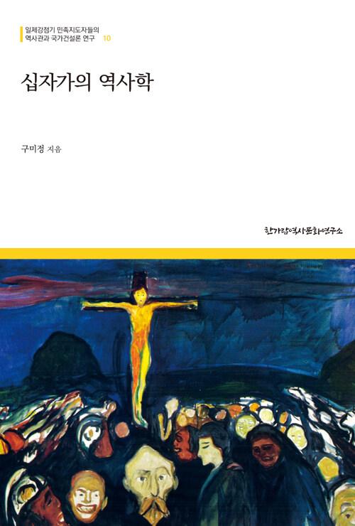 십자가의 역사학