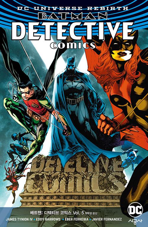 배트맨 디텍티브 코믹스 Vol.5