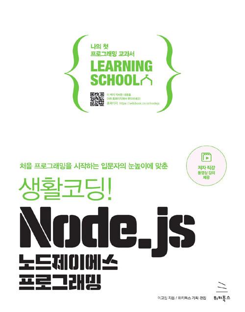 (처음 프로그래밍을 시작하는 입문자의 눈높이에 맞춘) 생활코딩! 노드제이에스 프로그래밍