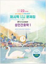 2022 퍼시픽 간호사 국시대비 문제집 1 : 성인간호학 1