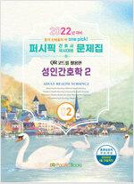 2022 퍼시픽 간호사 국시대비 문제집 2 : 성인간호학 2