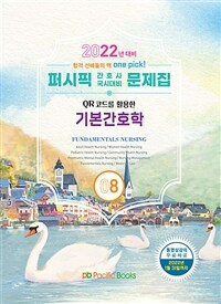 2022 퍼시픽 간호사 국시대비 문제집 8 : 기본간호학