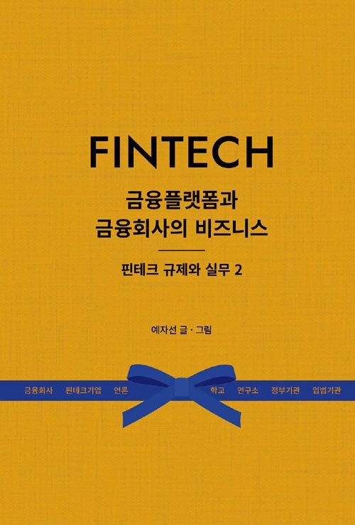 금융플랫폼과 금융회사의 비즈니스 : Fintech
