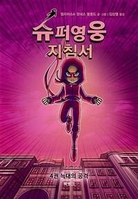 슈퍼영웅 지침서 4