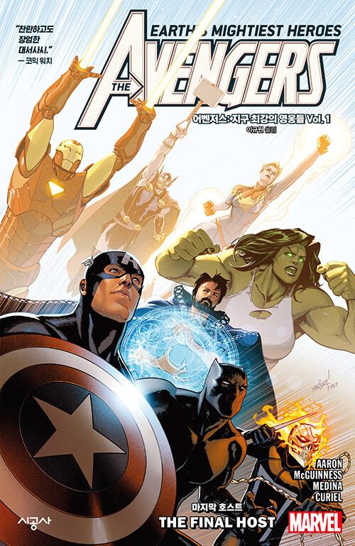 어벤저스 : 지구 최강의 영웅들 Vol. 1