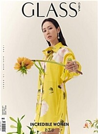 Glass Magazine 차이나: 2021년 3월 창간호 - 손예진 커버