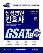 2021 채용대비 All-New 삼성병원 간호사 GSAT 직무적성검사 단기완성