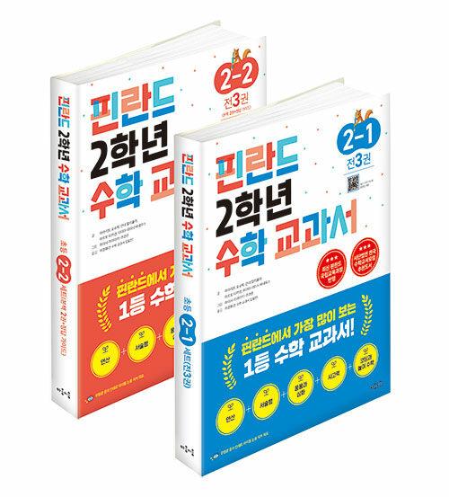 핀란드 2학년 수학 교과서 1, 2학기 세트 - 전6권