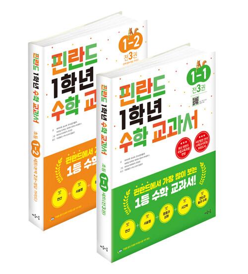 핀란드 1학년 수학 교과서 1, 2학기 세트 - 전6권