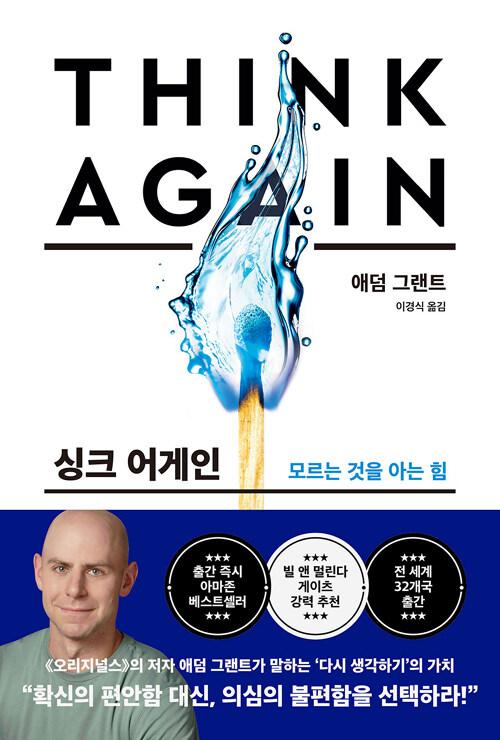 싱크 어게인 : 모르는 것을 아는 힘