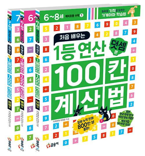 처음 배우는 1등 연산 100칸 계산법 세트 - 전3권