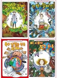 다이애나 윈 존스의 마법 책장 1~4 세트 - 전4권