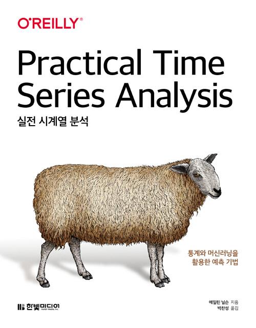 실전 시계열 분석 : 통계와 머신러닝을 활용한 예측 기법