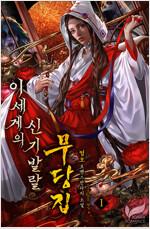 [세트] 이세계의 신기발랄 무당집 (총6권/완결)