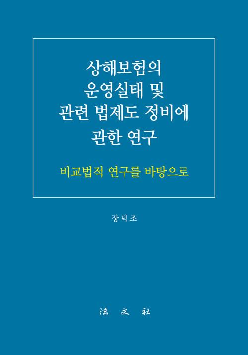 상해보험의 운영실태 및 관련 법제도 정비에 관한 연구