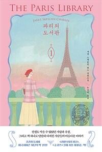 파리의 도서관 1