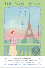 파리의 도서관 2