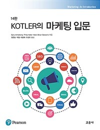 Kotler의 마케팅 입문 / 14판