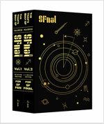 에스에프널 SFnal 2021 세트 - 전2권