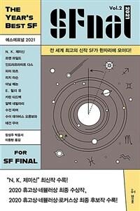 에스에프널 2021 : 전 세계 최고의 신작 SF가 한자리에 모이다!. Vol.2 상세보기