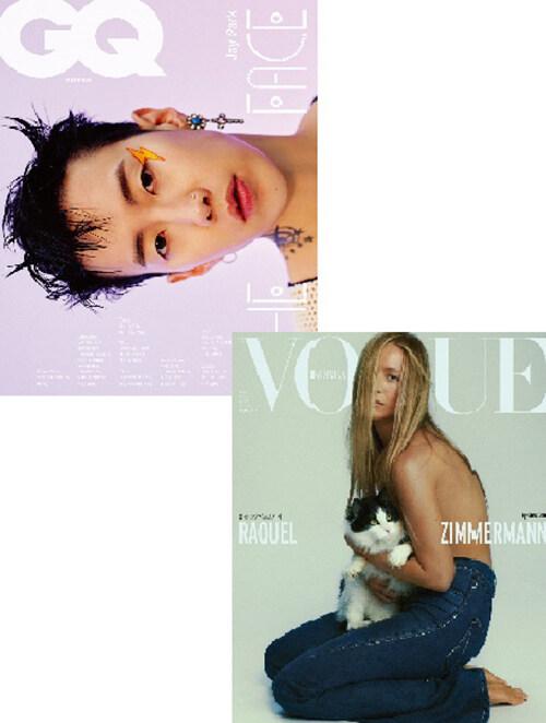 보그 Vogue Korea + 지큐 GQ Korea 2021.4 - 전2권