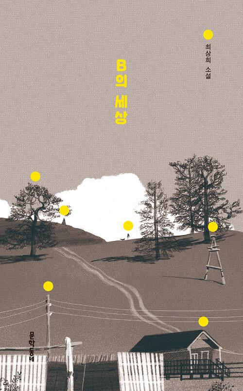 B의 세상 : 최상희 소설