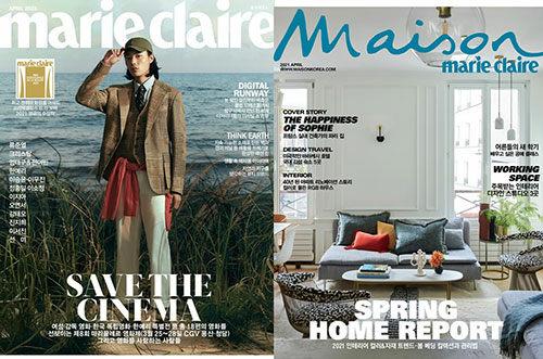 마리끌레르 Marie Claire + 메종 Maison 2021.4 - 전2권