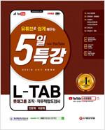 2021 상반기 채용대비 유튜브로 쉽게 배우는 5일 특강 L-TAB 롯데그룹 조직 · 직무적합도검사 (인문계 · 이공계)