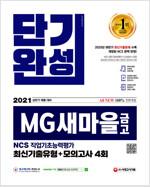 2021 상반기 채용대비 All-New MG새마을금고 지역본부 단기완성 최신기출유형 + 모의고사 4회