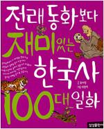 [발췌낭독본] 전래동화보다 재미있는 한국사 100대 일화