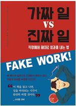 [발췌낭독본] 가짜 일 vs 진짜 일