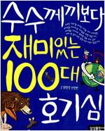 [발췌낭독본] 수수께끼보다 재미있는 100대 호기심