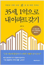 [발췌낭독본] 35세, 1억으로 내 아파트 갖기