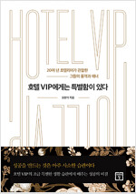 [발췌낭독본] 호텔 VIP에게는 특별함이 있다