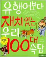[발췌낭독본] 유행어보다 재치있는 우리 100대 속담