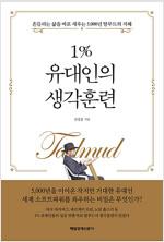 [발췌낭독본] 1% 유대인의 생각훈련
